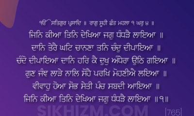 Guru Nanak Ji's Sayings