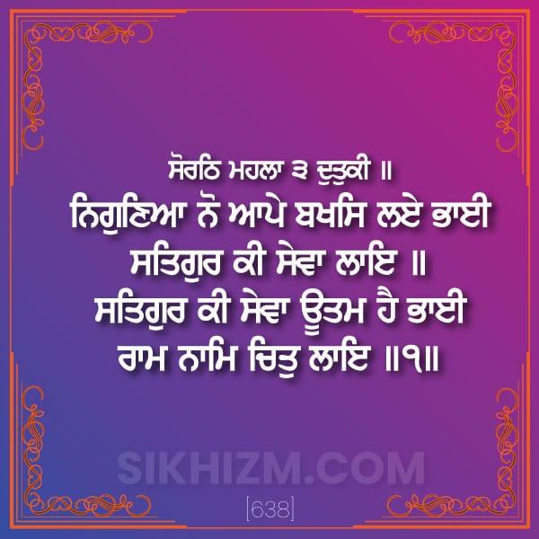 Nigunia No Aape Baksh Lai